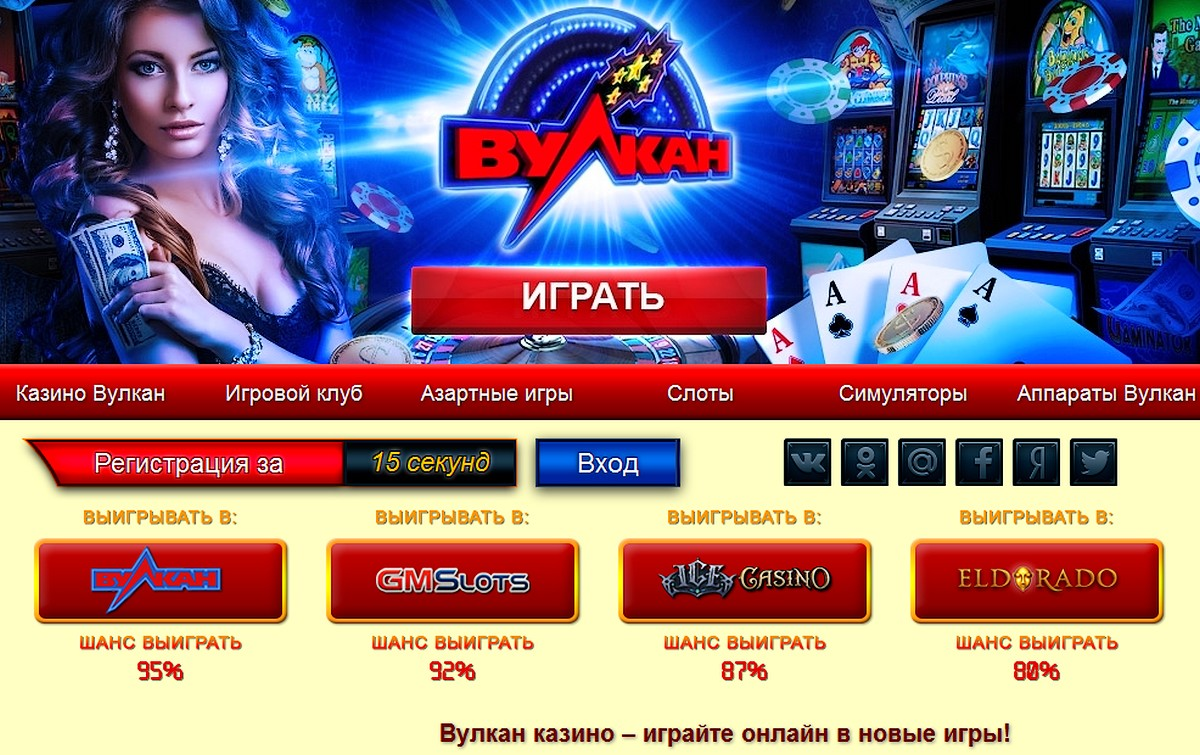 Vulkan Casino Review